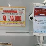 2014-10-Japon07
